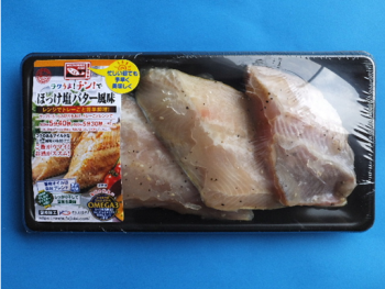 ほっけ切身塩バター風味(斜切)