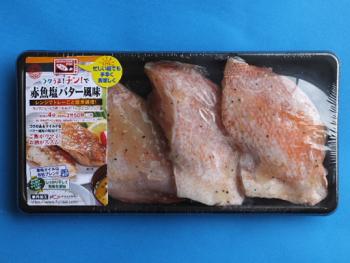 赤魚塩バター風味