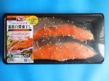 銀鮭切身白醤油干し