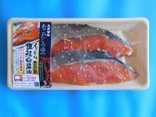銀鮭白醤油干し【久原醤油あごだしつゆ使用】