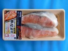 銀鮭粕漬け【久原醤油あごだしつゆ使用】