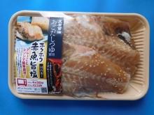 赤魚旨塩干し【久原醤油あごだしつゆ使用】