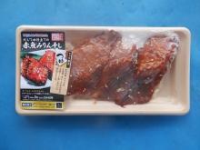 赤魚みりん干し【ヤマサ醤油吟選つゆ使用】