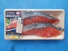 銀鮭白醤油干し【ヤマサ醤油吟選つゆ使用】