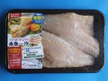 (骨取り)赤魚一汐干し