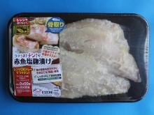 (骨取り)赤魚塩麹漬け